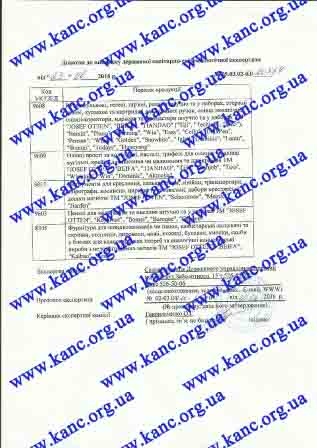 Document-page-008.jpg